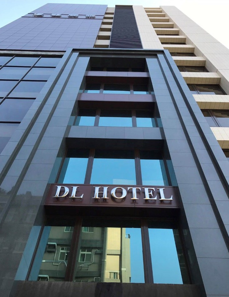 DL HOTEL即將完工,尊榮再現。